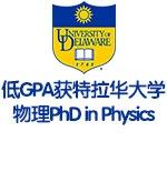 超低GPA获特拉华大学物理博士PhD in Physics录取