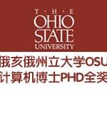美国俄亥俄州立大学OSU计算机博士PHD全奖