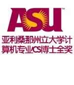美国亚利桑那州立大学计算机专业CS博士全奖录取