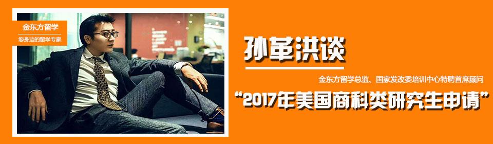 孙革洪谈2017年美国商科类研究生申请(MBA)
