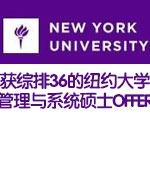 喜获美国综排36的纽约大学管理与系统硕士OFFER