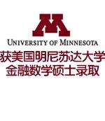 条件一般获美国明尼苏达大学金融数学硕士录取