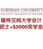 美国福特汉姆大学会计硕士录取+$5000奖学金