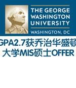 GPA2.7获乔治华盛顿大学MIS硕士OFFER