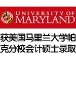 喜获美国马里兰大学帕克分校会计学硕士录取
