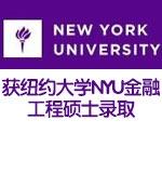 美国名校纽约大学NYU金融工程硕士录取