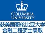 理科学霸获美国哥伦比亚大学金融工程硕士录取