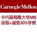 美国卡内基梅隆大学MIS录取+减免30%学费