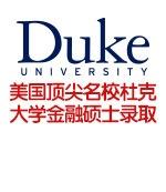 美国顶尖名校杜克大学金融硕士录取