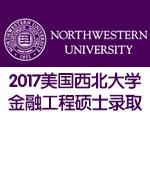 2017美国西北大学金融工程硕士录取