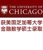 金东方客户获美国芝加哥大学金融数学硕士录取