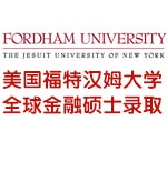 美国福特汉姆大学Fordham全球金融硕士录取