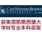 郝同学喜获美国凯斯西储大学EE专业本科录取