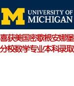 喜获美国密歇根大学安娜堡分校数学专业本科录取