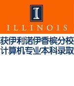 美国伊利诺伊大学香槟分校UIUC计算机专业本科录取