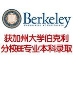 早规划获加州大学伯克利分校EE专业本科录取