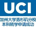 美国加州大学洛杉矶分校UCLA本科转学申请成功