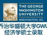 2017美国乔治华盛顿大学GWU经济学硕士录取