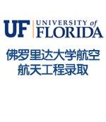佛罗里达大学航空航天工程转专业免学费录取+$4,500
