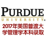 2017年美国普渡大学管理学本科录取