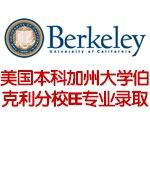 美国本科加州大学伯克利分校EE专业录取