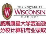 美国本科转学威斯康星大学麦迪逊分校计算机专业录取