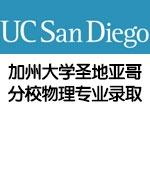美国本科留学加州大学圣地亚哥分校物理专业录取