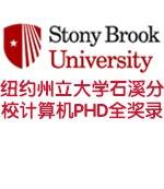 美国纽约州立大学石溪分校计算机专业博士PHD全奖录取