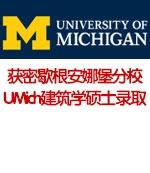 金东方助六位客户获密歇根大学安娜堡分校UMich建筑学硕士录取