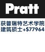 """""""学渣""""获普瑞特艺术学院建筑学硕士录取+$77964奖学金"""
