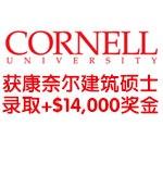 奇迹录取!一般成绩获康奈尔建筑学硕士录取+$14,000奖金