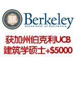 美国综排TOP20加州伯克利UCB建筑学硕士录取+$5000