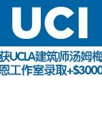 UCLA世界知名建筑师汤姆梅恩工作室录取+$3000