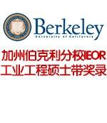 加州大学伯克利分校IEOR工业工程硕士带奖录取