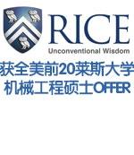 获全美前20莱斯大学RICE机械工程硕士OFFER