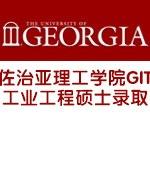 美国理工科大牛佐治亚理工学院GIT工业工程硕士录取