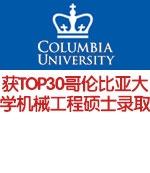 美国TOP30哥伦比亚大学机械工程硕士录取