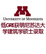 低GRE借作品集成功拿下明尼苏达大学建筑学硕士录取