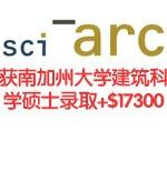 美国南加州大学USC建筑科学硕士录取+$17300