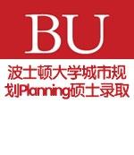 2017美国波士顿大学城市规划Planning硕士录取