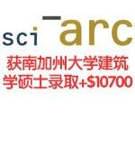 转专业申请获南加州大学建筑学硕士录取+$10700
