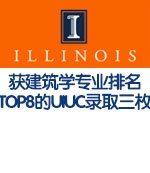 获全美建筑学专业排名TOP8的UIUC录取三枚