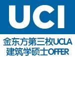 2017金东方第三枚UCLA建筑学硕士OFFER