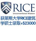 普通硬指标获莱斯大学RICE建筑学硕士录取+$23000