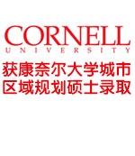 获美国常青藤名校康奈尔大学Cornell城市区域规划硕士录取