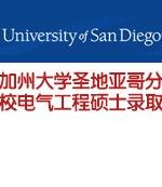 美国加州大学圣地亚哥分校电气工程硕士录取
