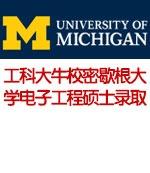 美国工科大牛校密歇根大学电子工程硕士录取