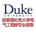 转专业获美国杜克大学电气工程EE专业录取