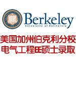美国加州大学伯克利分校电气工程EE硕士录取