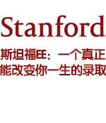 斯坦福EE:一个真正能改变你一生的录取